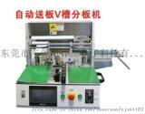 自动送板V槽分板机 XJV-6A