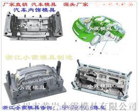 生产注塑模具工厂汽车仪表台模具