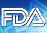 化妆品FDA注册及MSDS办理