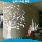 图案型冲孔铝单板铝单板冲孔造型铝单板图案形状冲孔 佛山铝单板图案形状冲孔 不规则图案冲孔铝单板铝单板图案形状冲孔