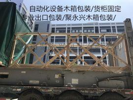 深圳鬆崗打木箱 鬆崗木箱廠