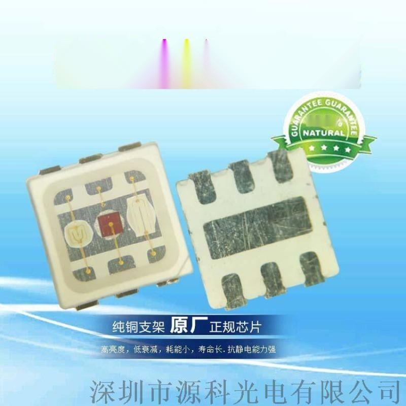 洗强灯专用LED3030RGB全彩1.5W灯珠