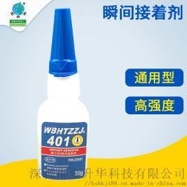 供應通用型耐高溫401快乾瞬幹膠 瞬間膠金屬粘橡膠
