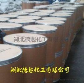 生产供应 **基次磷酸