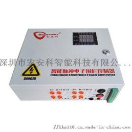 宏安科脉冲电子围栏报警系统 > 双防区电子围栏主机