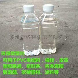 伊格特化工供应PVC增塑剂聚氨酯增塑剂二辛酯增塑剂