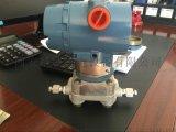 3051DP2A羅斯蒙特共平面差壓變送器