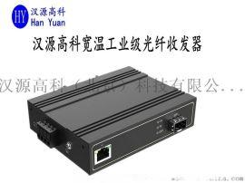 工业级光纤收发器支持 LFP 链路断开告警功能