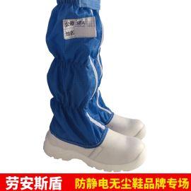 防静电安全长筒鞋钢头防砸防滑ESD无尘生物医药工程