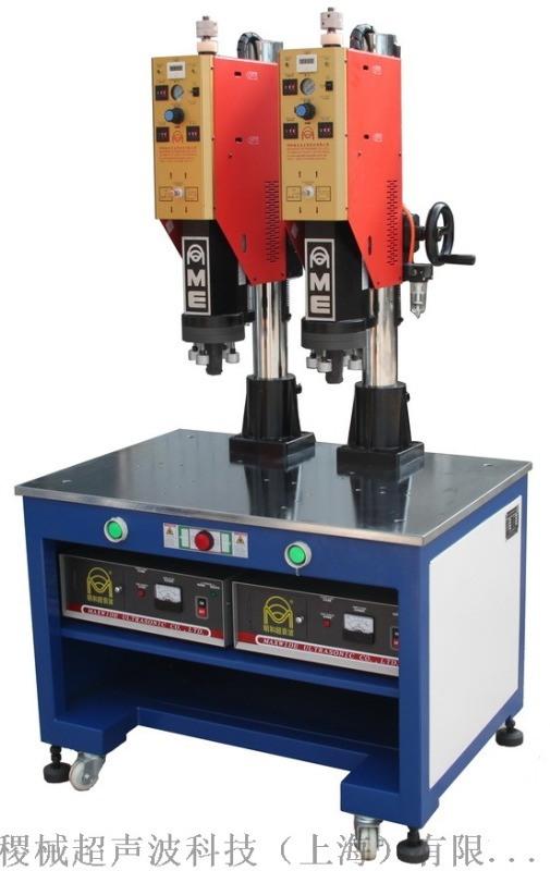 雙工位超聲波焊接機 雙頭超聲波焊接機