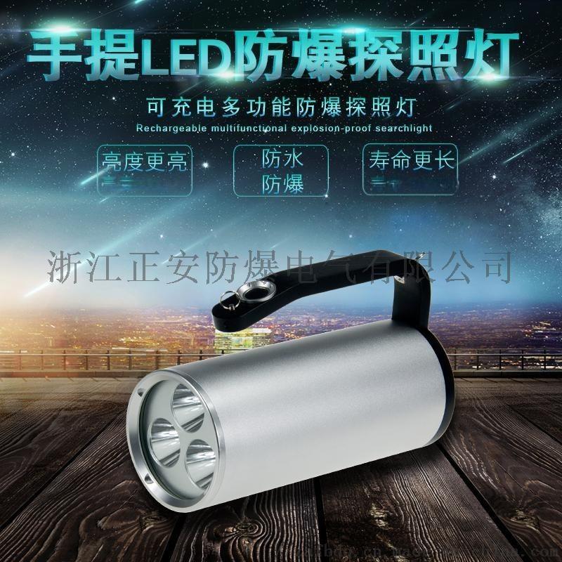 海洋王RJW7101/LT手提防爆探照灯