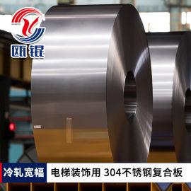 瓯锟1219mm冷轧不锈钢复合板卷304电梯装饰用