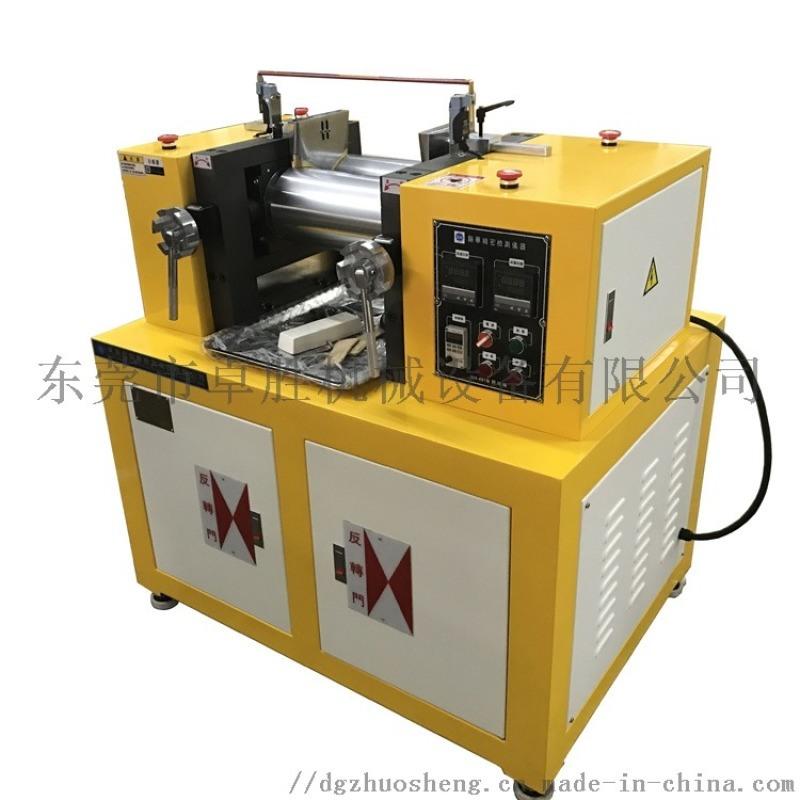 小型炼胶机,实验室开炼机
