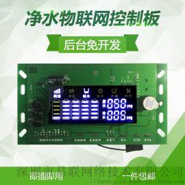 智能物联网净水器控制板通用租赁电脑板