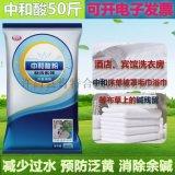 酒店賓館洗滌公司洗衣房布草餘鹼用中和酸粉