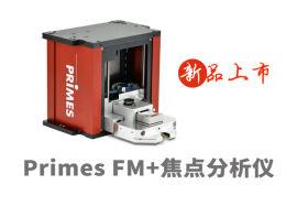 primes激光焦点分析仪(FM) 全自动焦点分析仪