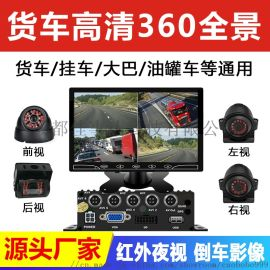 大货车行车记录仪4路全景监控24V+倒车影像