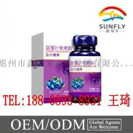 蓝莓叶黄素脂片代加工OEM定制服务企业
