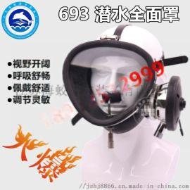 693潜水全面罩 养殖捕捞面镜 693呼吸器