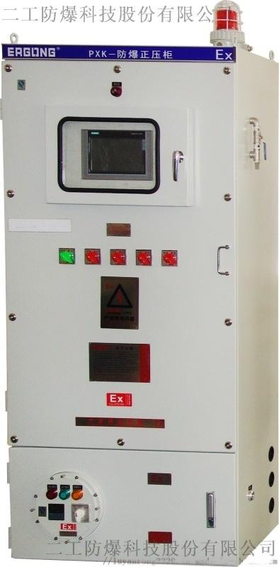冶煉化學製藥車間安全防護防爆正壓配電櫃