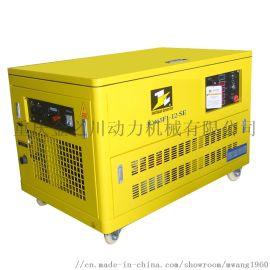12KW汽油发电机静音型三相移动式