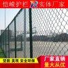 沈阳勾花围栏网 操场球场框架勾花护栏网
