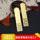 百家姓流苏书签定做金属黄铜复古中国风文创产品定制