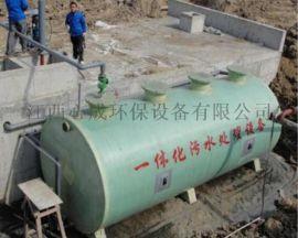 江西一体化污水处理,工业废水处理设备