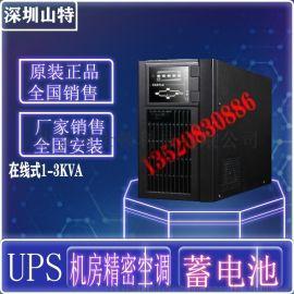 山特UPS电源C1KS外置电池1KVA/900W