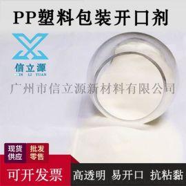 **芥酸酰胺 改善PP聚丙烯塑料爽滑开口剂