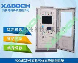 挥发性有机物VOCs气体排放在线监测系统