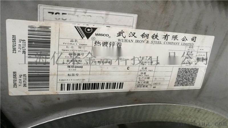 濟南市武鋼鍍鋅卷經銷商,山東省武鋼代理商