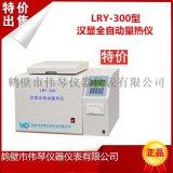 專業熱量大卡檢測儀熱量測定儀偉琴品牌生物質發熱量測定儀