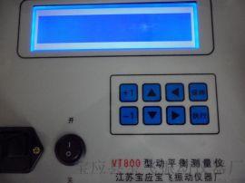 江蘇揚州動平衡測量儀價格
