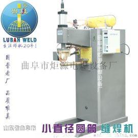 缝焊机 滚焊机 不锈钢小直径纵向桶身缝焊机