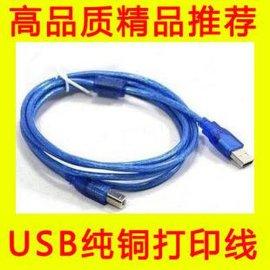 鑫大瀛 USB打印线