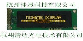 -40摄氏度OLED模组 20*2字符屏