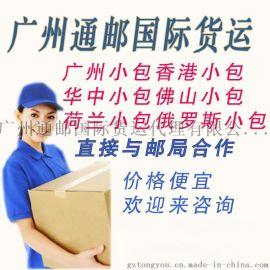 邮政广州国际小包 **国际小包 日本美国加拿大俄罗斯英国国际快递专线