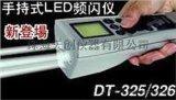 DT-325/DT-326高性能頻閃儀,日本新寶頻閃觀測儀,手持式LED頻閃儀