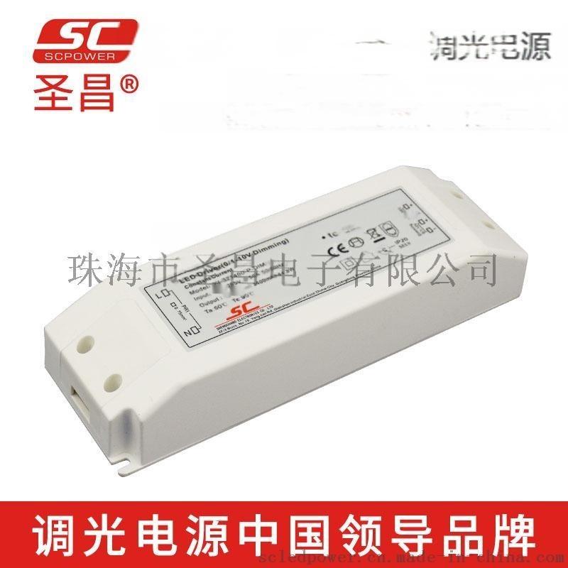 聖昌0/1-10V 45W調光電源 恆流350mA 500mA 700mA 900mA 1400mA 1050mA驅動電源 LED開關電源