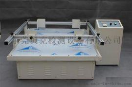 模擬運輸振動試驗臺 BK-ZD-100