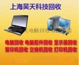 张江机房设备回收,上海IT设备报废回收