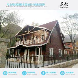原生态天然木材 木屋别墅 新型农村自建房屋