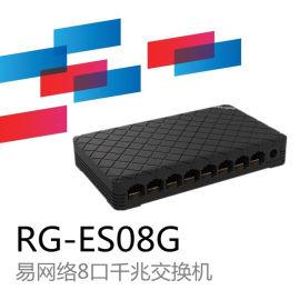 锐捷睿易RG-ES08G千兆8口网络交换机