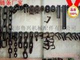 魯興7環15環直徑26x92礦用鏈條帶煤安廠家