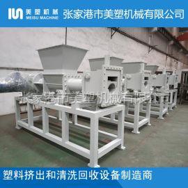 PE塑料薄膜脫水擠壓機 HDPE廢膜壓水機