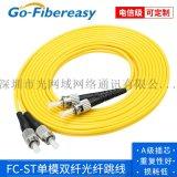 電信A級 光纖跳線 FC-ST單模雙芯3米