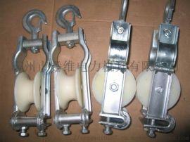 尼龙两用放线滑车 电力电缆拉线 专用座挂式两用吊线滑轮