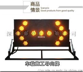 15灯升降箭头灯 带支架车载导向牌 施工箭头灯