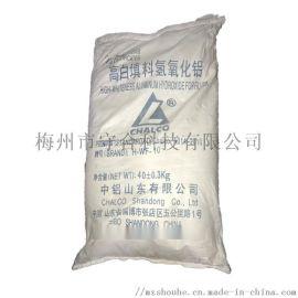 氢氧化铝用于阻燃剂防水织物油墨玻璃器皿 纸张填料
